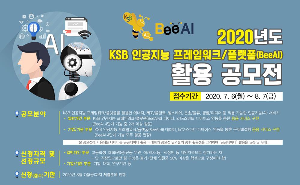 2020년도 KSB 인공지능 프레임워크/플랫폼(BeeAI) 활용 공모전