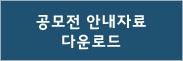 http://www.aiotkorea.or.kr/2020/webzine/KIoT/20200703_KSBcontest_002_002.jpg