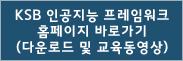 http://www.aiotkorea.or.kr/2020/webzine/KIoT/20200703_KSBcontest_002_004.jpg