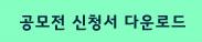 http://www.aiotkorea.or.kr/2020/webzine/KIoT/20200703_KSBcontest_004_002.jpg