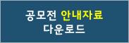http://www.aiotkorea.or.kr/2020/webzine/KIoT/20200703_KSBcontest_006_002.jpg