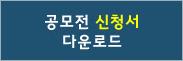 http://www.aiotkorea.or.kr/2020/webzine/KIoT/20200703_KSBcontest_006_004.jpg